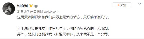 喜天方否认和王千源有合作:他独立工作室几年了