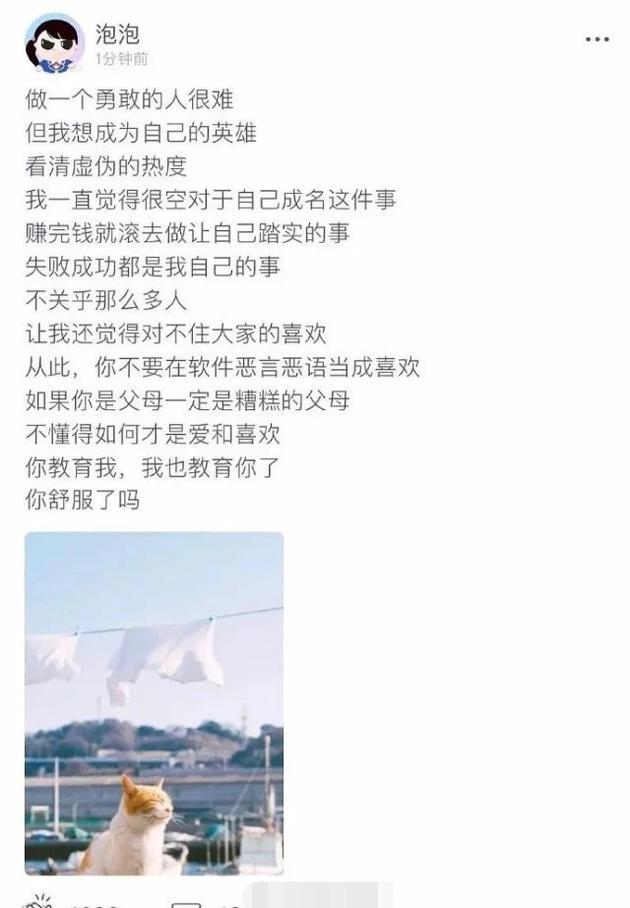 郑爽发文回应新剧收视暴跌:我的人生不只有电视剧