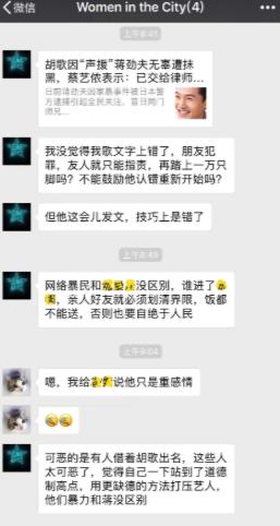 蔡艺侬称胡歌被有意人行使