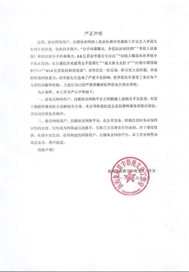 李晨方发声明辟谣与范冰冰分手内幕:均为不实信息
