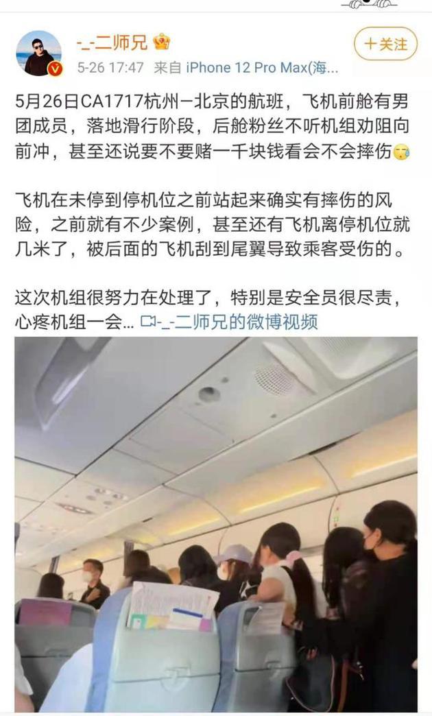 《【摩杰娱乐注册官网】国航回应粉丝飞机上闯舱追星:机组人员已尽力劝阻》