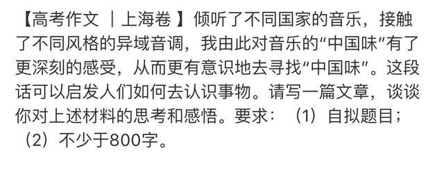 上海高考作文题