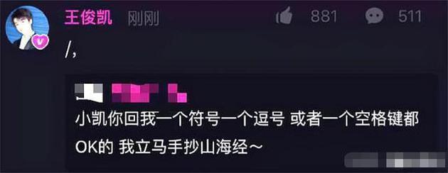 """粉丝立flag抄山海经求翻牌 王俊凯喊话""""交作业"""""""