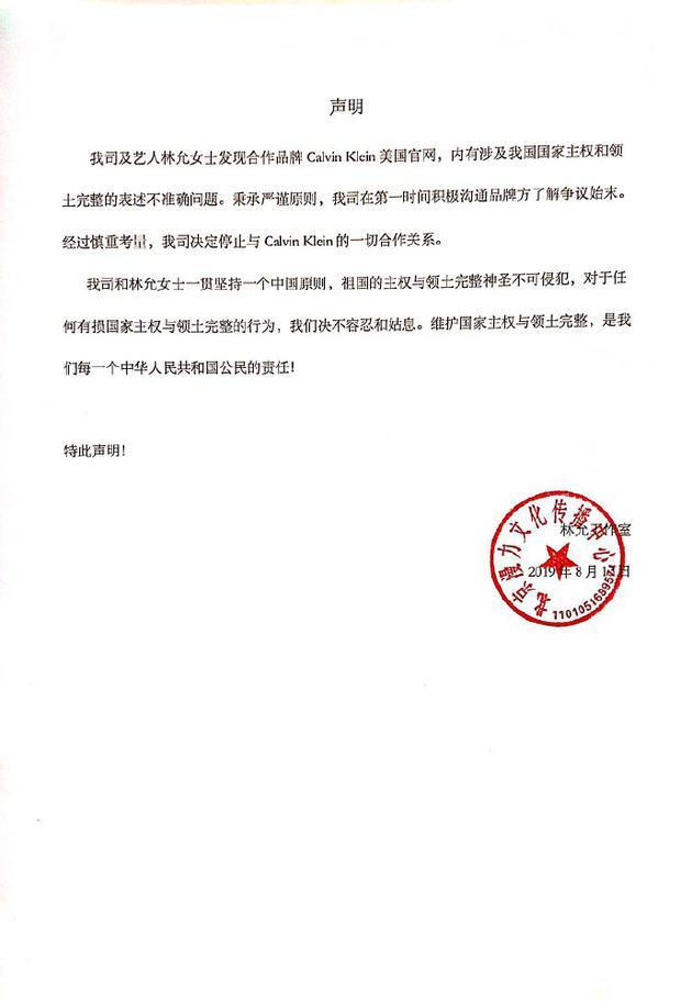 林允终止与CK合作 坚定捍卫国家主权和领土完整
