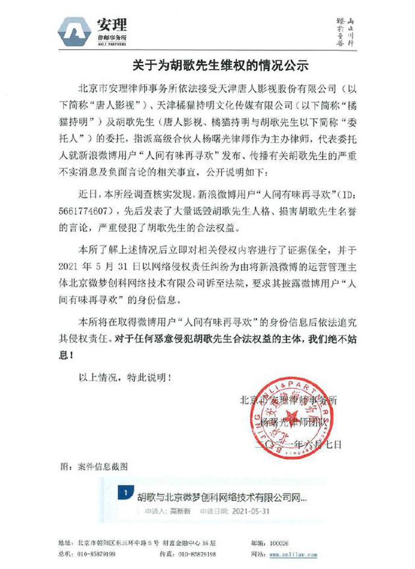 胡歌方起诉造谣者传播严重不实消息及负面言论