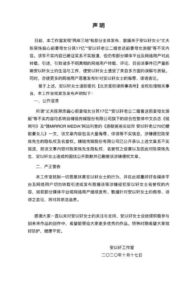安以轩工作室发布声明 辟谣有关丈夫二婚等传言
