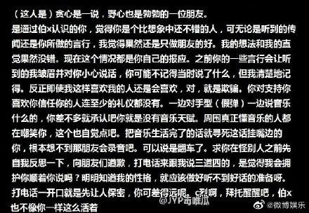 自称边伯贤熟人的网友爆料
