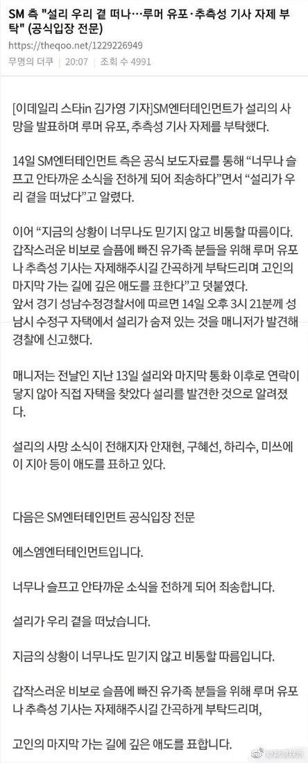 SM娱乐公司回应崔雪莉去世:无法相信,非常悲痛