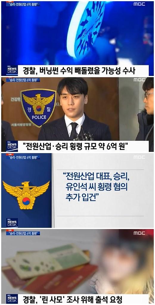 韩国警方已确认胜利与夜店大股东一起挪用了至少6亿韩元(约人民币353万元)公款