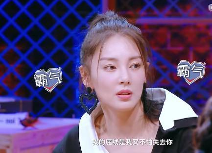 张雨绮谈感情观:底线是我又不