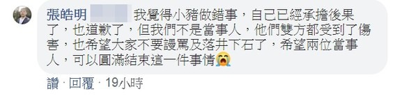 张皓明(金宝三)为罗志祥发声