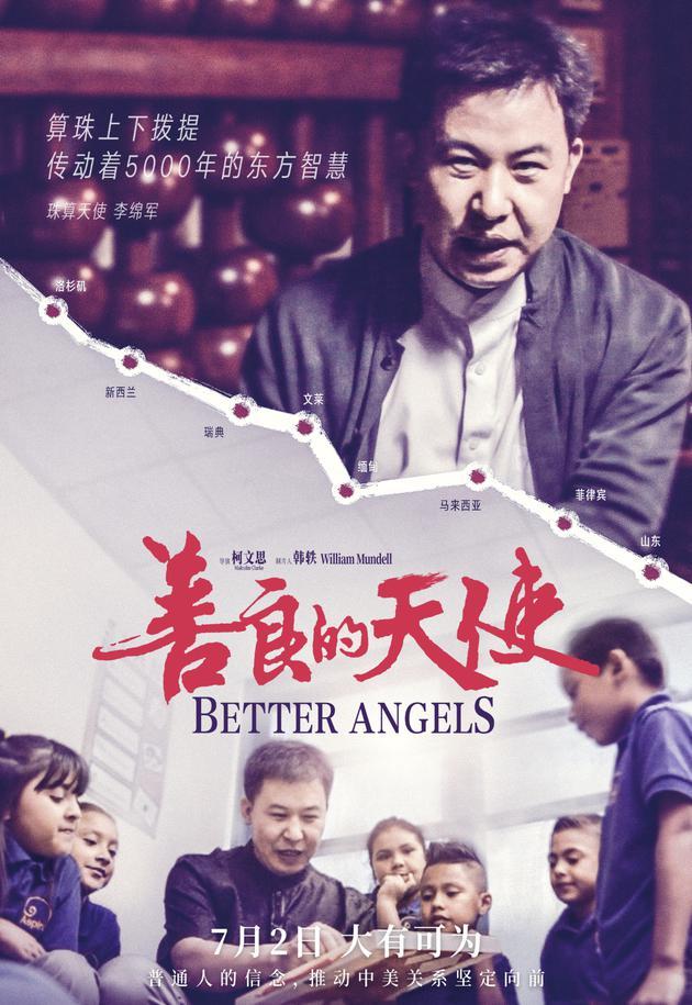 """《善良的天使》热映 """"感动世界的面孔""""海报曝光"""