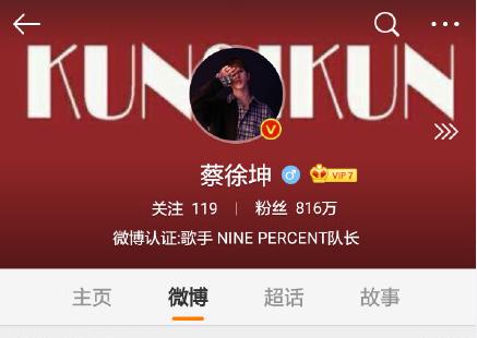 蔡徐坤微博认证为nine percent 队长