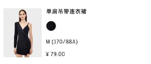 傅菁穿79元裙子参加微博之夜