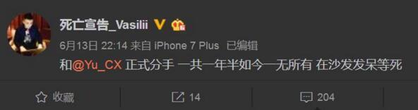 死亡宣告微博宣布分手
