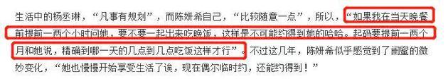 陈妍希曝杨丞琳很难约 提前一两月精确到几点