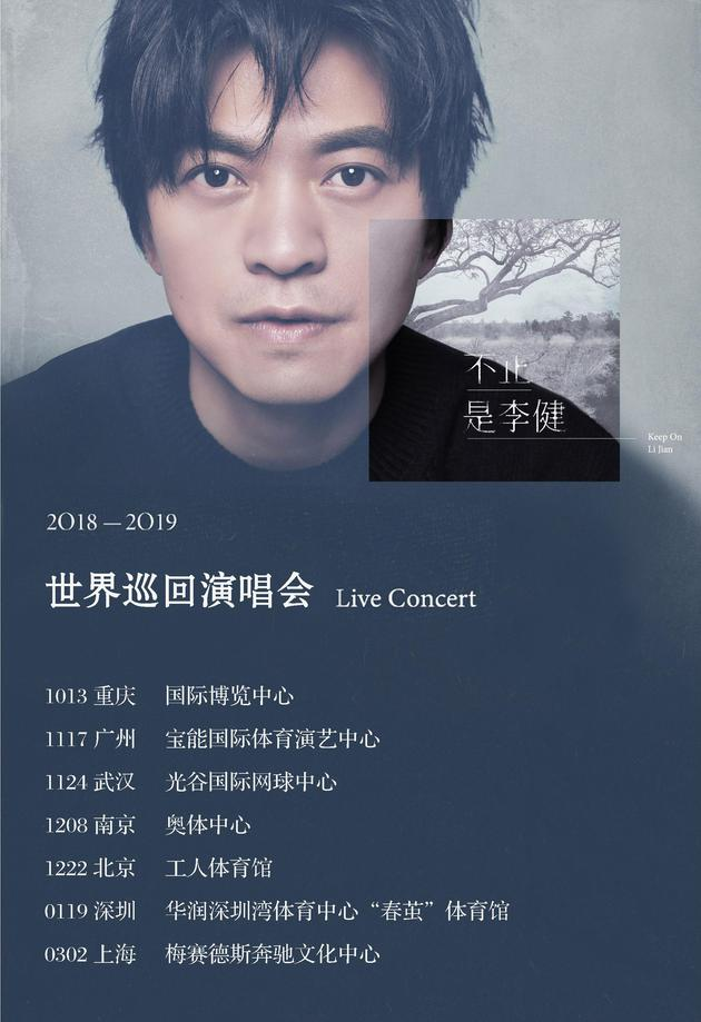 """中國平安""""不止 是李健""""世界巡回演唱會-南京站【安可場】"""