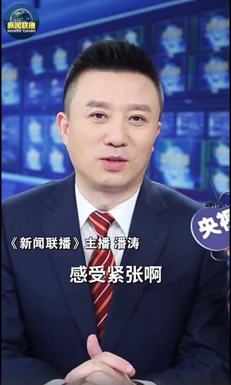 潘涛说第一次上新闻联播好紧张 播完如释重负