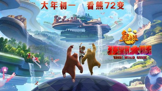 電影《熊出沒·狂野大陸》海報