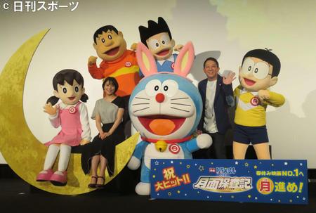 动画电影《哆啦A梦:月球探险记》感谢运动
