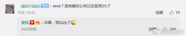 窦骁回复网友评论否认与何超莲结婚:我也2G了