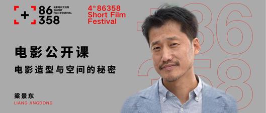 第四届86358电影短片交流周将于8月23日开幕