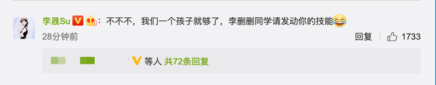 """李佳航怼恶评怒喊""""我是你爹"""" 李晟搞笑回应劝删"""