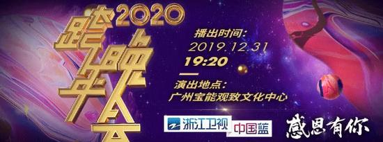 浙江跨年演唱会如期举行华少主持超50位明星参与