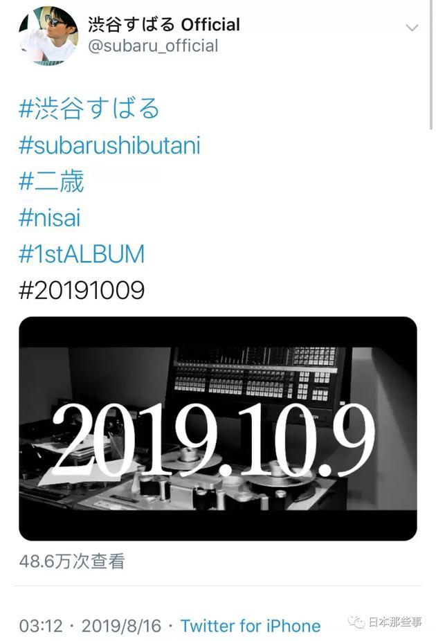涩谷昴全新出发 携新专辑回归
