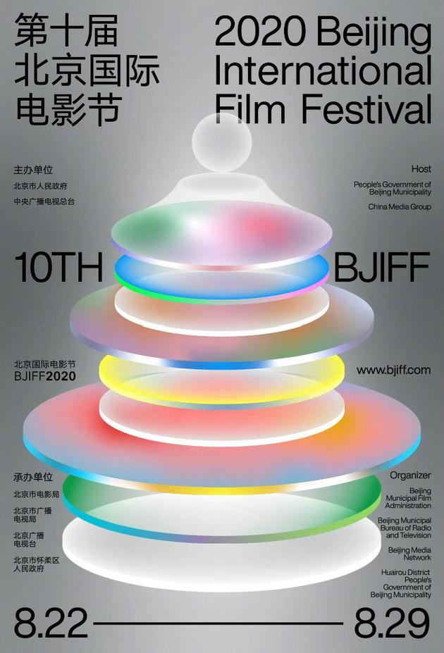 第10届北京电影节海报