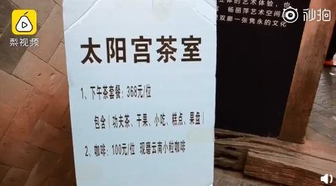 """贵吗?杨丽萍洱海""""太阳宫""""低消"""