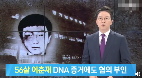 韩国媒体报道华城杀人案嫌疑人