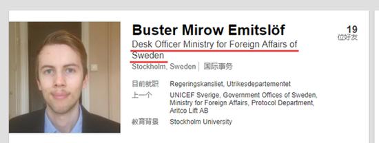 艾米特斯洛夫的领英档案显示他是瑞典外交部联络处的干事
