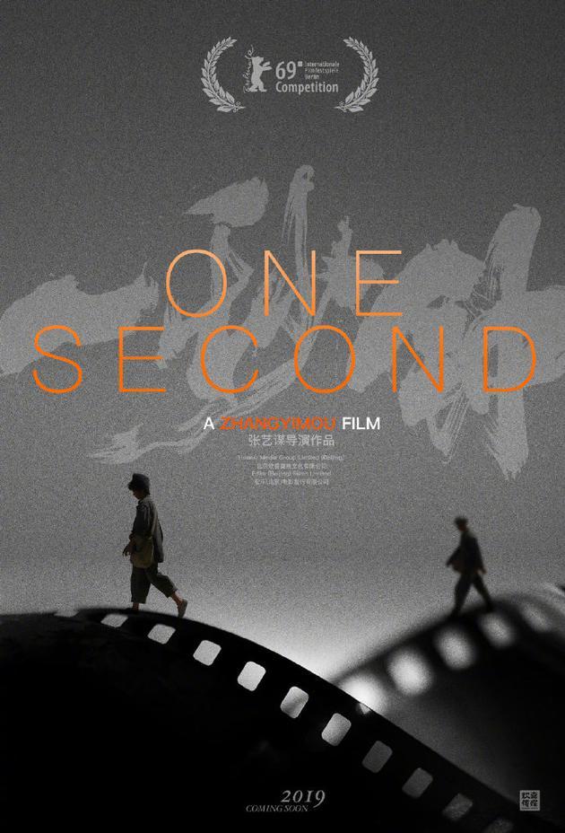张艺谋新片《一秒钟》退出柏林电影节