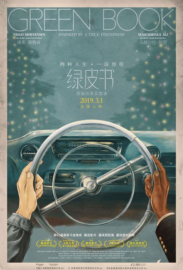 由中国设计师黄海设计的《绿皮书》海报