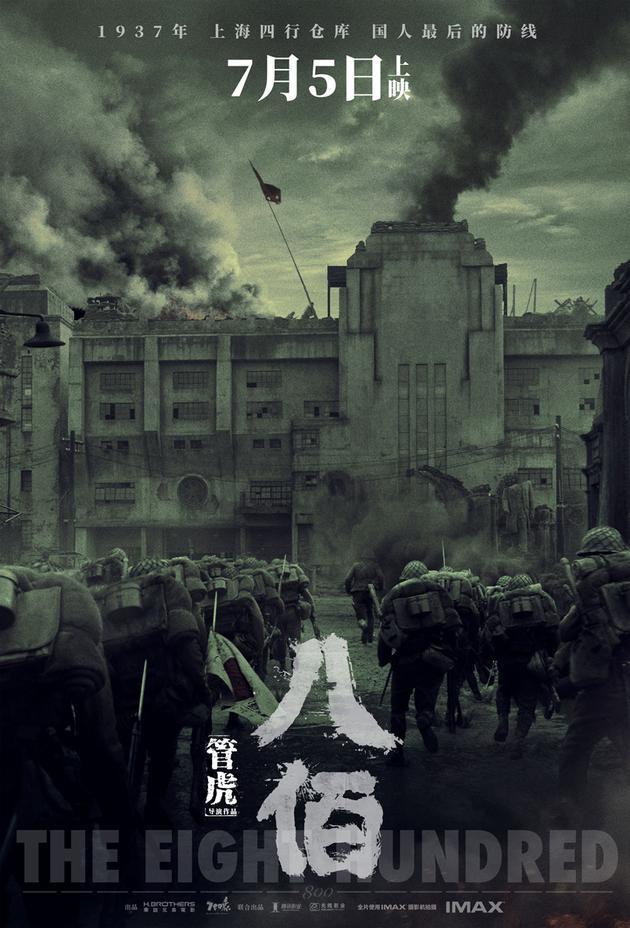 《八佰》定档海报