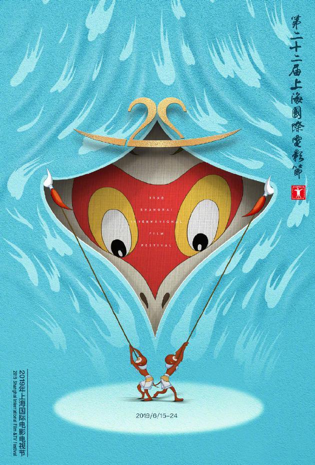 第22届上海国际电影节海报