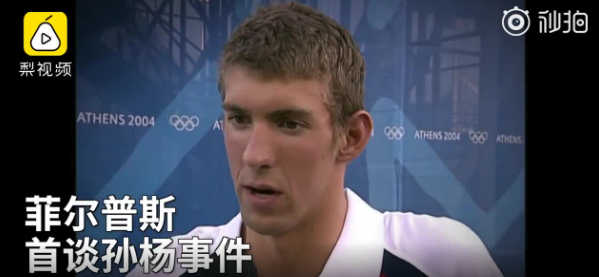 菲尔普斯谈孙杨事件:理解霍顿 希望国际泳联改变