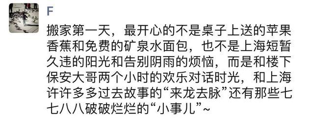蒋劲夫朋友圈写公众号 网友:感觉变成了一个生活博主