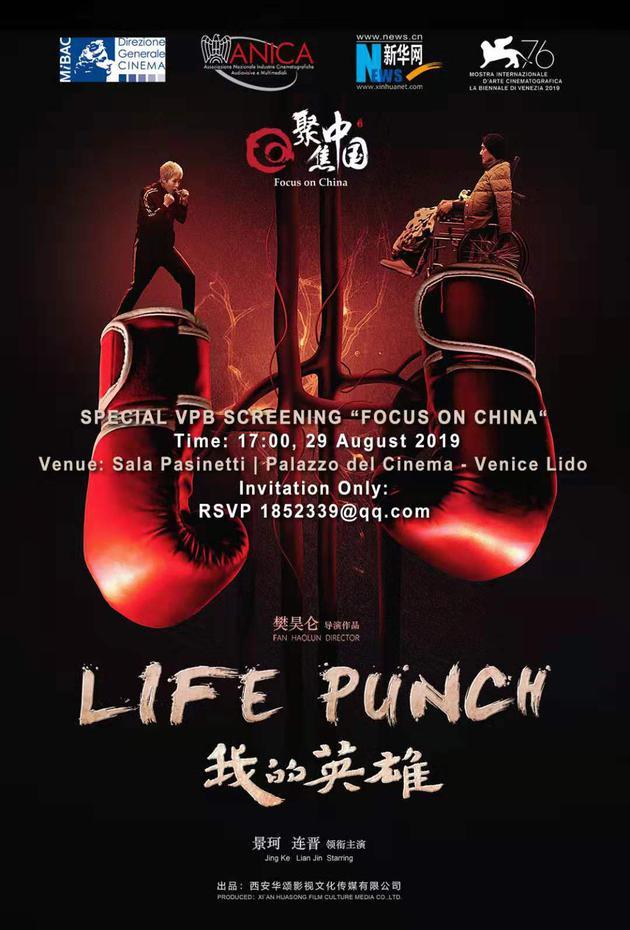 76屆威尼斯電影節聚焦中國 樊昊侖執導《我的英雄》唯一入圍