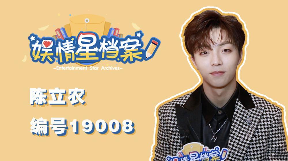 [娱情星档案]陈立农想找身高200公分的女友?!