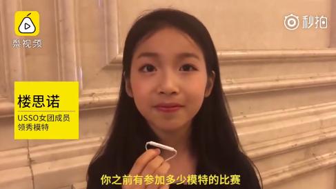 11岁的宁波女孩楼思诺一会儿成了网红。