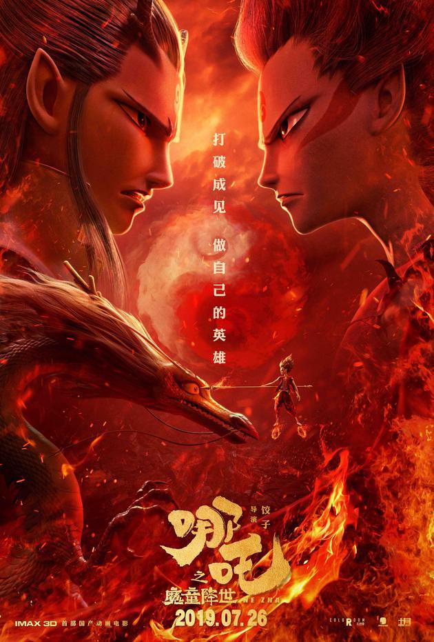 《哪吒之魔童降世》上映第24天零點,票房突破40億大關