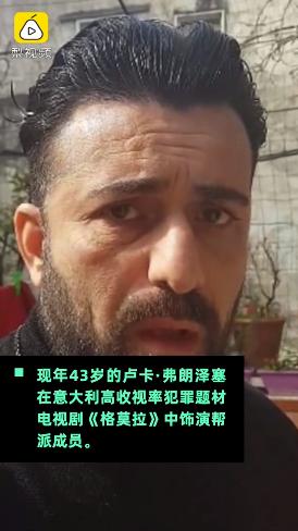 意大利演员卢卡·弗朗泽塞