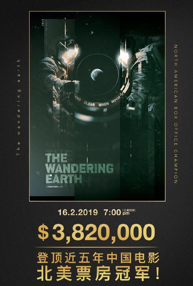 《流浪地球》登顶近五年中国电影北美票房冠军