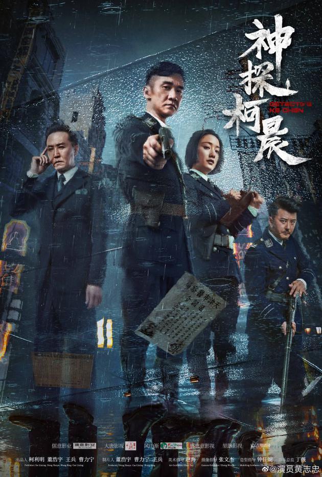 黃志忠自導自演了電視劇《神探柯晨》。