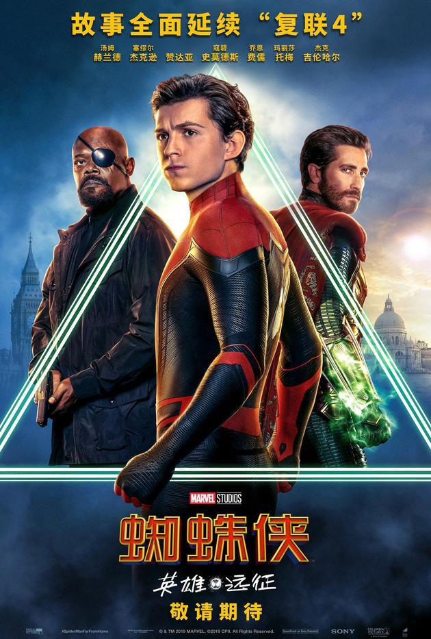 《蜘蛛俠:英雄遠征》有漫威影業參與