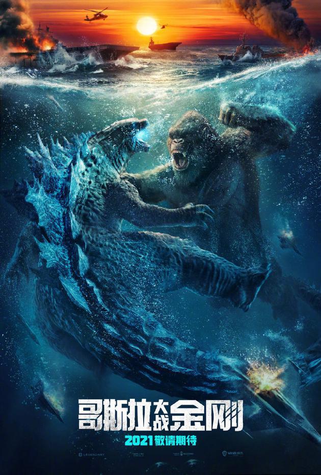 《哥斯拉大战金刚》确认引进 金刚水下暴打哥斯拉