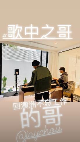 """昆凌晒周杰伦录制新歌照 骄傲喊老公""""歌中之哥"""""""
