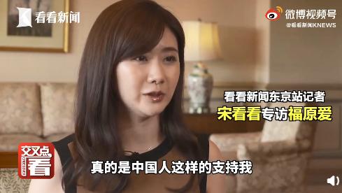 福原爱:自己能活到今天是因为中国人的支持